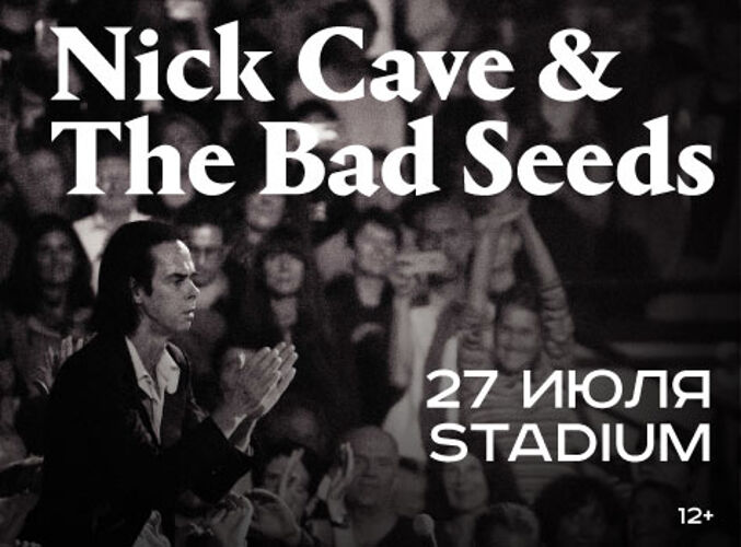 Афиша Nick Cave & The Bad Seeds