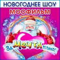 КиноЕлку на Мосфильме