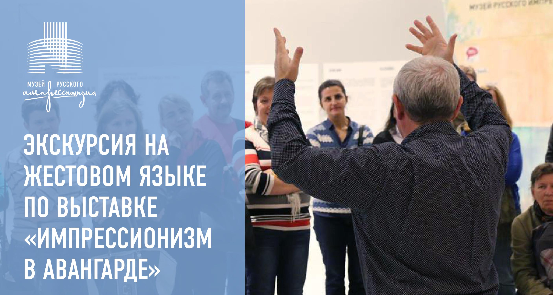 Экскурсия на жестовом языке