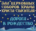 Дорога в Рождество