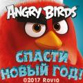 Шоу «Angry Birds: спасти Новый Год»
