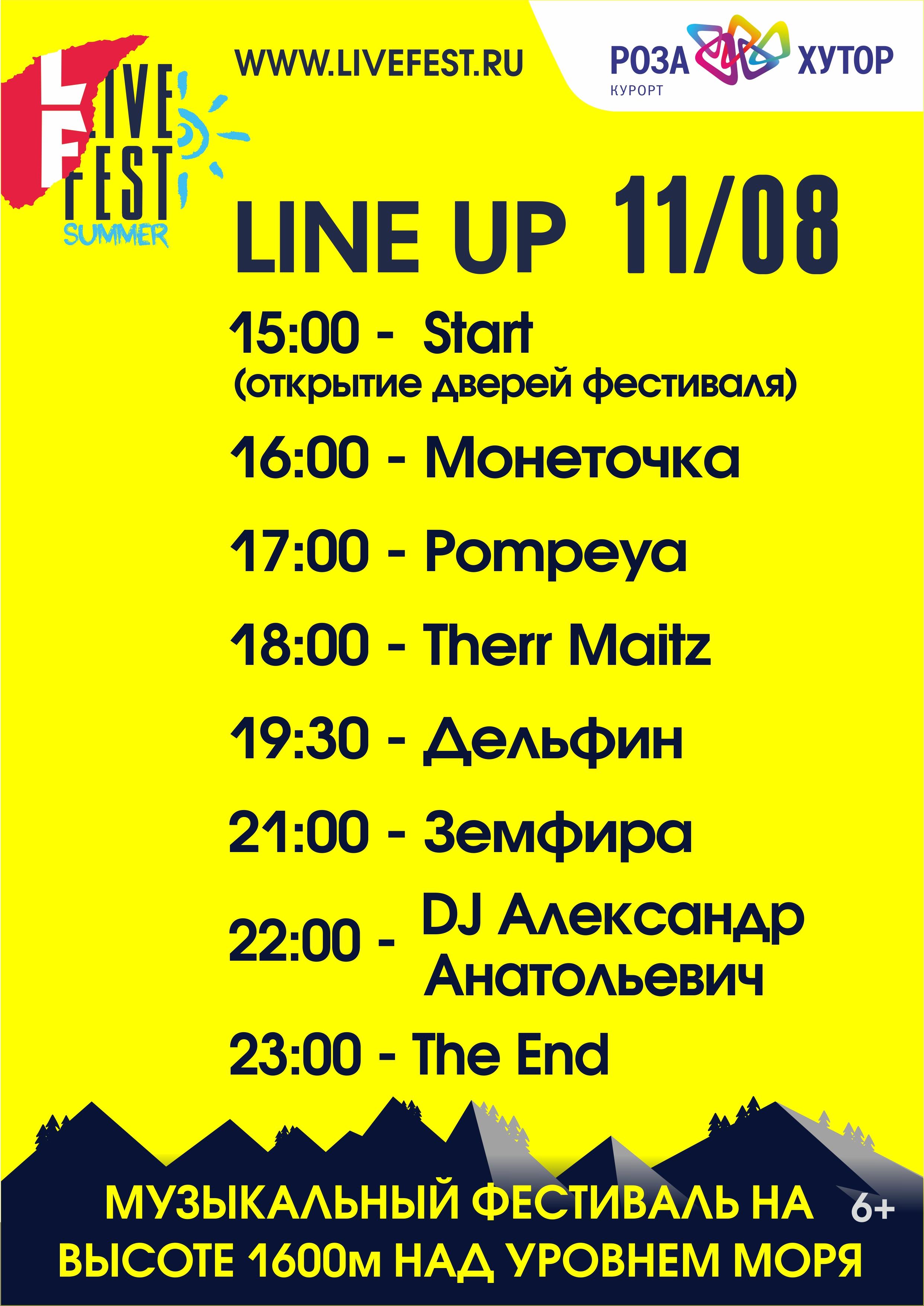 Live Fest Summer фестиваль