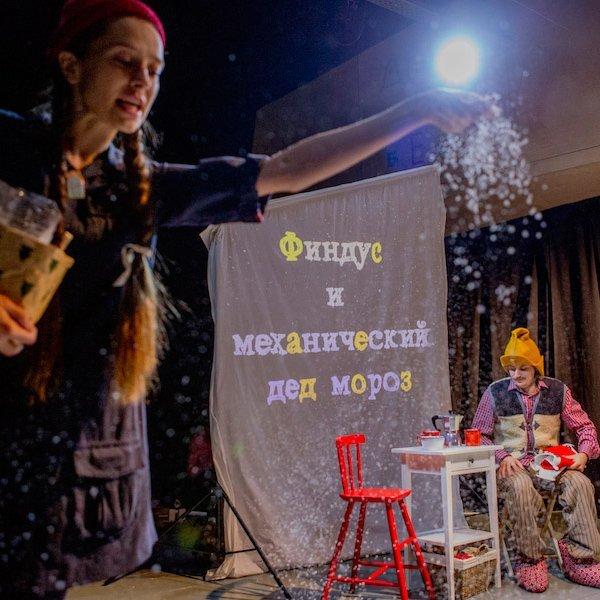 Финдус и механический Дед Мороз спектакль
