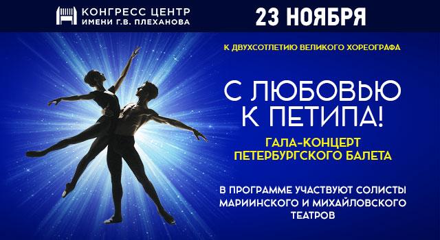 С любовью к Петипа концерт