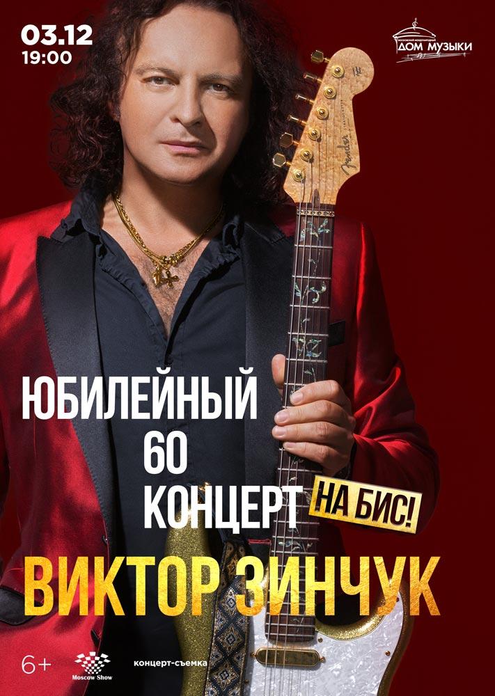 Виктор Зинчук концерт