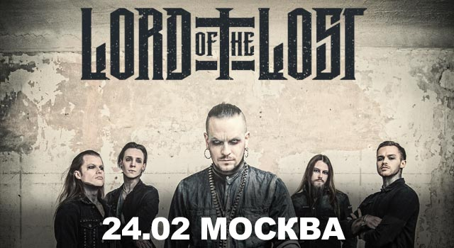 Lord Of The Lost концерт группы