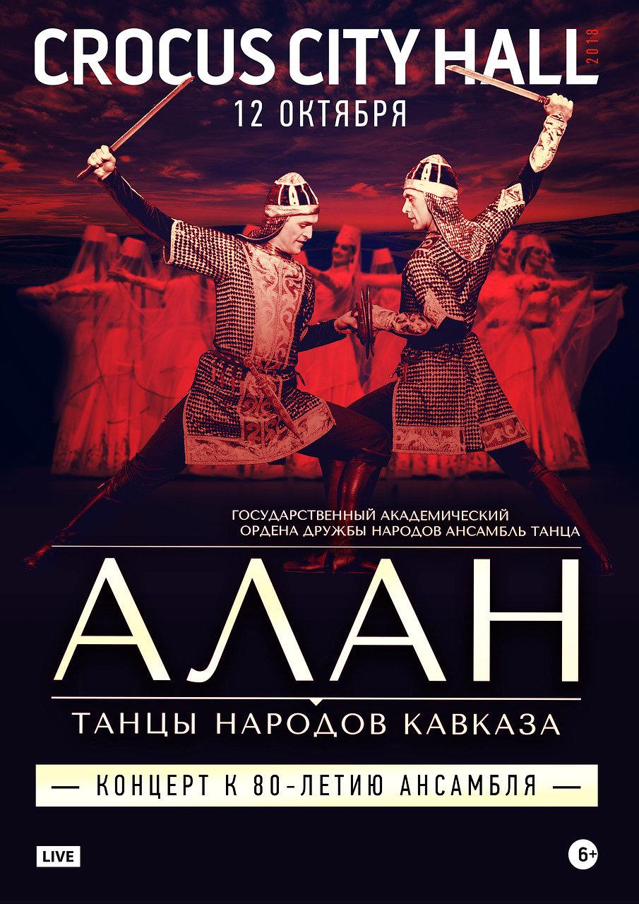Государственный академический ансамбль танца Алан концерт