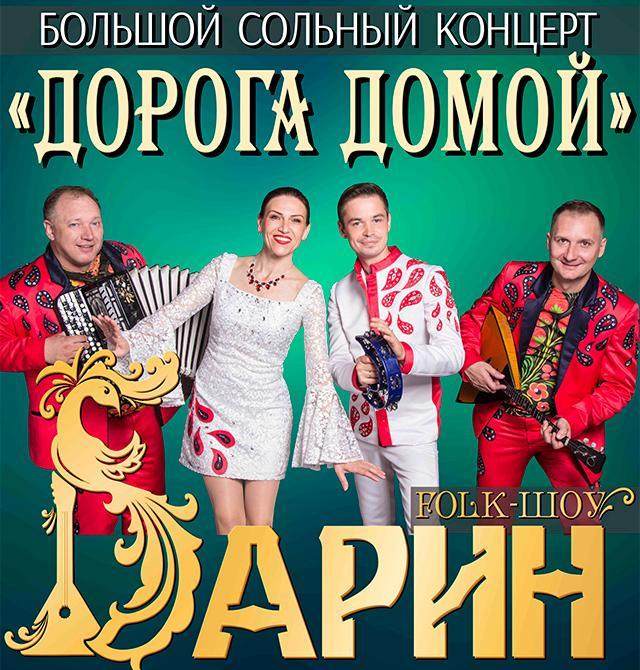 Folk-шоу Барин концерт