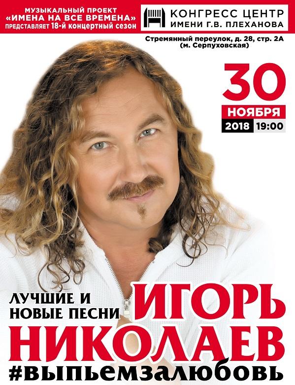 Игорь Николаев концерт