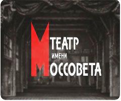 Афиша театра Моссовета