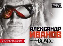 Александр Иванов и группа «Рондо»<br>