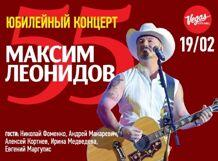 Максим Леонидов. Юбилейный концерт. 55 лет<br>