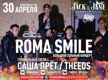 ROMA SMILE