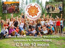 Фестиваль РОС – Русская Оздоровительная Система от Ponominalu