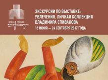 Групповая экскурсия по выставке «Увлечения. Личная коллекция Владимира Спивакова»