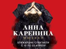 АННА КАРЕНИНА 2018-05-26T19:00 лес 2018 01 26t19 00