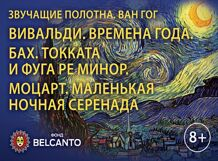 «Ван Гог. Вивальди. Времена года. Бах. Токката и фуга ре минор. Моцарт. Маленькая ночная серенада» 2019-02-08T20:00 вивальди времена года бах токката и фуга ре минор пьяццолла времена года в буэнос айресе