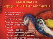 Звучащие полотна. Марк Шагал. Дудук, орган и саксофон