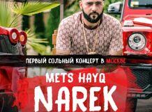 Narek (Mets Hayq) 2018-11-17T20:00 цены онлайн