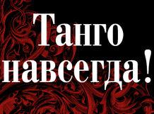 Танго навсегда! 2019-01-07T20:00 отава е 2018 01 07t20 00