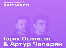 Stand Up Special. Гарик Оганисян и Артур Чапарян