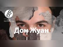 Дон Жуан 2019-11-16T19:00 френсис кроуфорд дон жуан австрийский