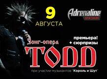 Зонг-опера TODD 2019-08-09T20:00 рождество 2019 04 09t20 00