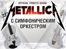 Metallica S&M Tribute Show с Симфоническим оркестром 2019-03-16T19:00 сelentano tribute show 2018 11 20t20 00