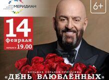 Михаил Шуфутинский. Большая концертная программа «День влюбленных»<br>