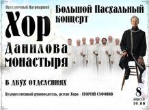 Хор Данилова монастыря. Пасхальный концерт 2018-04-08T19:00 праздничный патриарший мужской хор данилова монастыря
