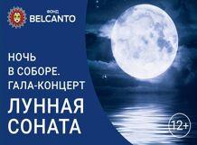 цена на Гала — концерт. Лунная соната 2019-09-12T20:00