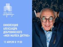 Кинолекция Александра Добровинского «Моя Марлен Дитрих»