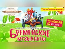 Бременские музыканты 2019-11-02T12:00 цена в Москве и Питере