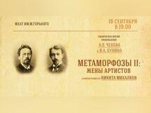 Метаморфозы II 2019-09-16T19:00