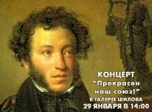 Концерт к 180-летию со дня смерти А.С. Пушкина<br>