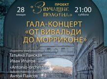 Гала-концерт «От Вивальди до Морриконе»<br>