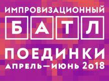 БАТЛ-2018. МЧ (Полуфинал) 2018-11-12T19:00 цена 2017