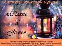 Classic n Jazz. Новогоднее приглашение<br>
