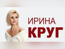 Ирина Круг «Ты сердце и душа» фото
