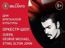 Оркестр-шоу: Queen, George Michael, Sting, Elton John фото