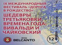 IX Международный фестиваль «Дорога в Рождество». Шедевры Третьяковки. Времена года: Вивальди и Чайковский 2019-01-01T20:00 redroom 2019 02 01t20 00
