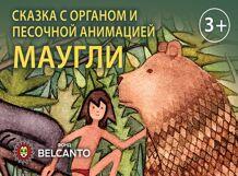 все цены на Сказка с органом и песочной анимацией «Маугли» 2019-02-23T12:00 онлайн