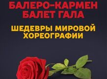 Болеро - Кармен балет Гала. Звезды русского балета<br>