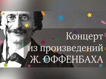 Концерт из произведений Ж.Оффенбаха 2019-11-09T19:00 цена в Москве и Питере