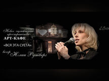 цена на Вечер Юлии Рутберг 2019-11-14T20:00