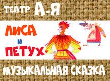 Лиса и петух 2019-12-08T12:00 сказки из ларца 2019 02 08t12 00