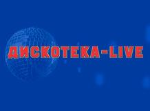 Дискотека Live