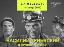Василий УРИЕВСКИЙ и группа Gardina<br>