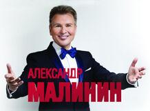 Александр Малинин «Любимые романсы» 2018-06-05T19:00