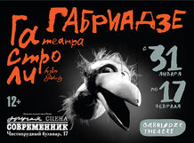 Театр Марионеток Резо Габриадзе. Спектакль «Сталинград» 2019-02-06T20:00 медея эквус 2017 07 06t20 00